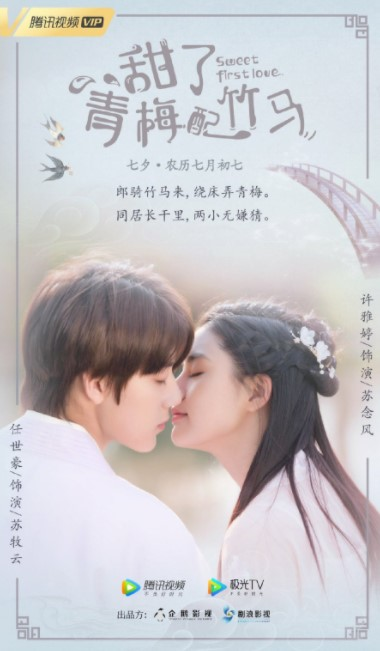 Sweet First Love Chinese Drama (2020) Cast, Release Date, Episodes