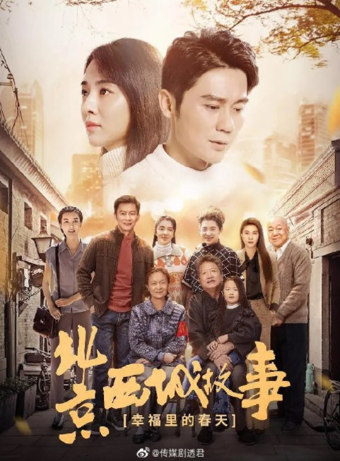 The Story of Happiness Chinese Drama (2020) Cast, Release Date, Episodes