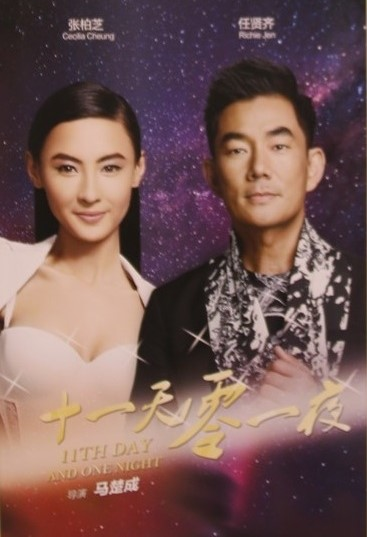 11th Day and One Night cast: Richie Ren, Cecilia Cheung. 11th Day and One Night Release Date: 31 December 2020. 11th Day and One Night.