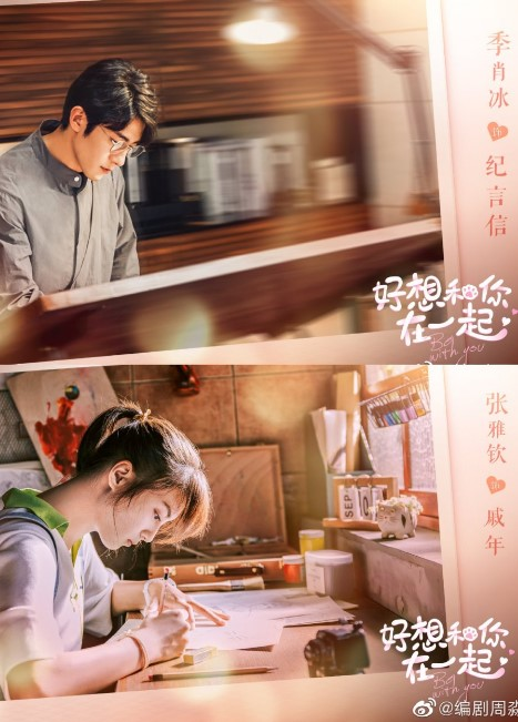 Be With You cast: Ji Xiao Bing, Zhang Ya-Qin, Marcus Li. Be With You Release Date: December 2020. Be With You Episodes: 24.