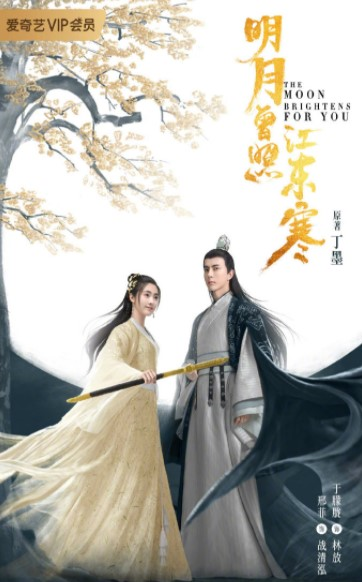 The Moon Brightens For You Chinese Drama (2020) Cast, Release Date, Episodes, Trailer