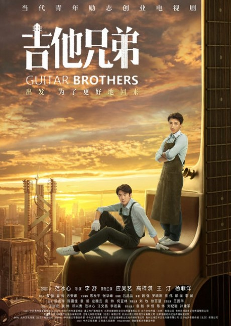 Guitar Brothers cast: Hanson Ying, Gao Zi Qi, Wang Ting. Guitar Brothers Release Date: 18 October 2020. Guitar Brothers Episode: 1.