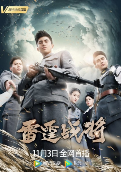 Bright Sword 3: The Lightning General cast: Leon Zhang, Vengo Gao, Lai Yu Meng. Bright Sword 3: The Lightning General Release Date: 3 November 2020. Bright Sword 3: The Lightning General Episodes: 45.