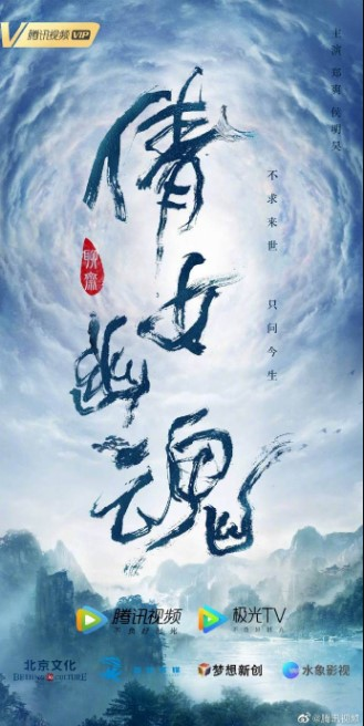 A Chinese Ghost Story cast: Zheng Shuang, Neo Hou, Emily Chen. A Chinese Ghost Story Release Date: December 2020. A Chinese Ghost Story Episodes: 50.