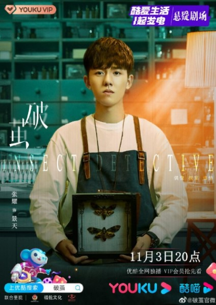 Insect Detective cast: Gala Zhang, Chu Yue, Kiki Dong. Insect Detective Release Date: 3 November 2020. Insect Detective Episodes: 24.