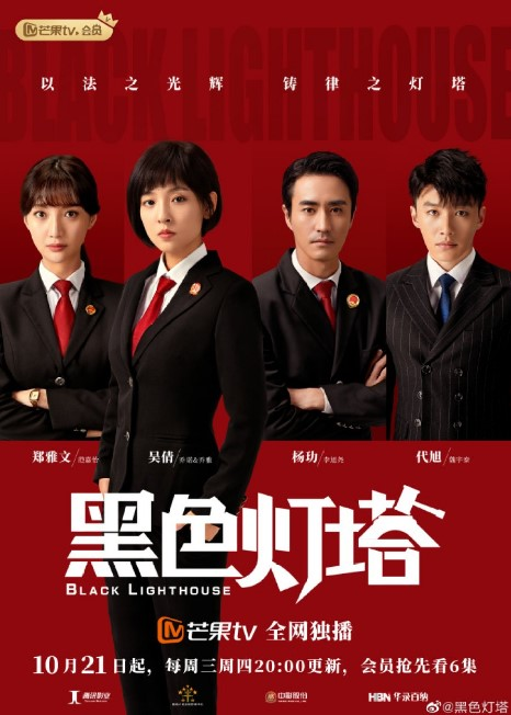 Black Lighthouse cast: Janice Wu, Eric Yang, Veronique Zheng. Black Lighthouse Release Date: 21 October 2020. Black Lighthouse Episodes: 30.