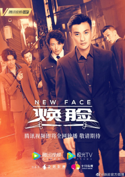 New Face cast: Zhou Yi Wei, Mabel Yuan, Cao Xi Wen. New Face Release Date: 24 November 2020. New Face Episodes: 24.