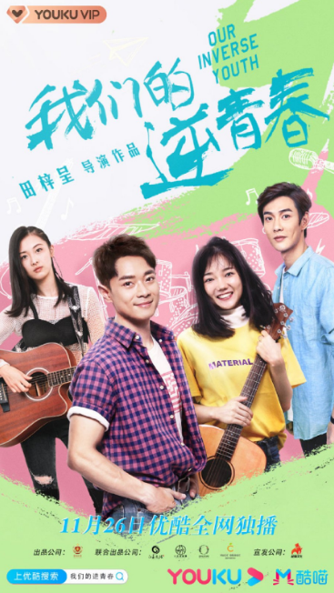 Our Inverse Youth cast: Cao Neil, Liu Cheng Rui, Shao Yun. Our Inverse Youth Release Date: 26 November 2020. Our Inverse Youth Episodes: 40.