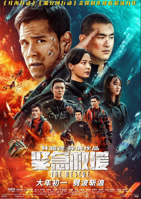 The Rescue cast: Eddie Peng, Ian Wang, Xin Zhi Lei. The Rescue Release Date: 26 November 2020. The Rescue.