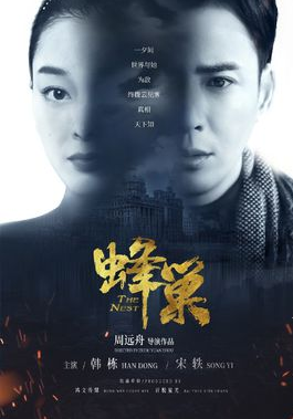 The Nest cast: Han Dong, Song Yi. The Nest Release Date: 31 December 2020. The Nest Episodes: 53.