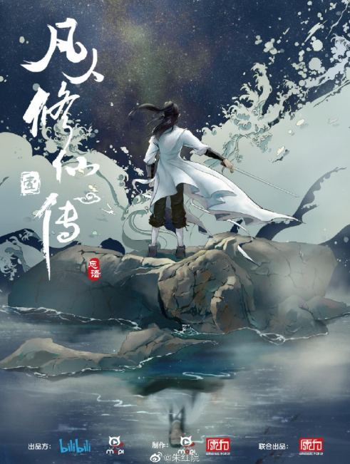 A Record of A Mortal's Journey to Immortality cast: Dylan Kuo, Ireine Song, Kris Sun. A Record of A Mortal's Journey to Immortality Release Date: 31 December 2020. A Record of A Mortal's Journey to Immortality Episode: 1.