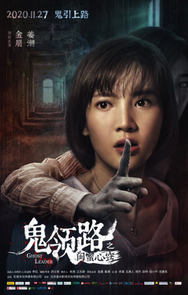 Ghost Leader cast: Gina Jin, Jiang Chao, Deng Zi Yi. Ghost Leader Release Date: 27 November 2020. Ghost Leader.