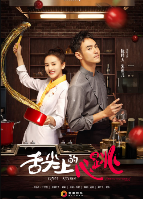Cupid's Kitchen cast: Ethan Juan, Lareina Song, Liu Dong Qin. Cupid's Kitchen Release Date: 31 December 2020. Cupid's Kitchen Episodes: 40.