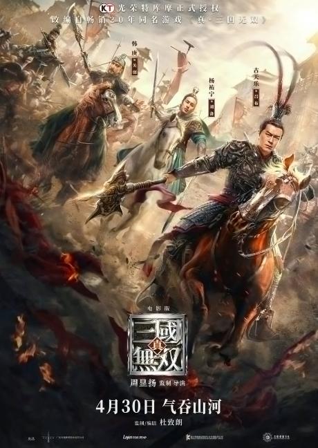 Dynasty Warriors cast: Wang Kai, Louis Koo, Han Geng. Dynasty Warriors Release Date: 30 April 2021. Dynasty Warriors.