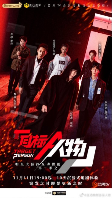 Target Person cast: Bai Jing Ting, Vision Wei, Zhang Yu Jian. Target Person Release Date: 11 November 2020. Target Person Episodes: 21.