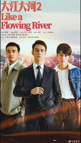 Like A Flowing River 2 cast: Wang Kai, Yang Shuo, Dong Zi Jian. Like A Flowing River 2 Release Date: 20 December 2020. Like A Flowing River 2 Episodes: 50.
