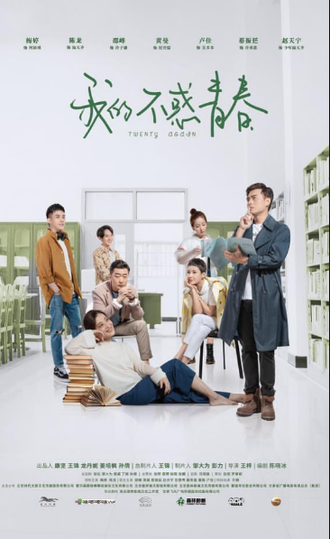 Relive Youth cast: Mei Ting, Chen Long, Shao Feng. Relive Youth Release Date: 12 December 2020. Relive Youth Episodes: 43.
