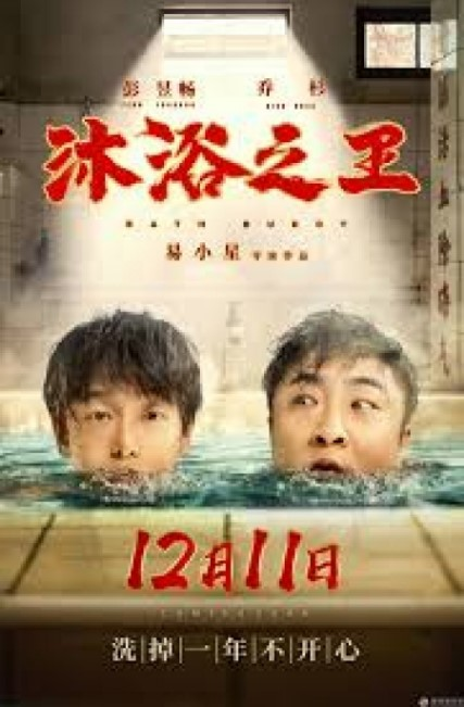 Bath Buddy cast: Peng Yu Chang, Qiao Shan. Bath Buddy Release Date: 11 December 2020. Bath Buddy.