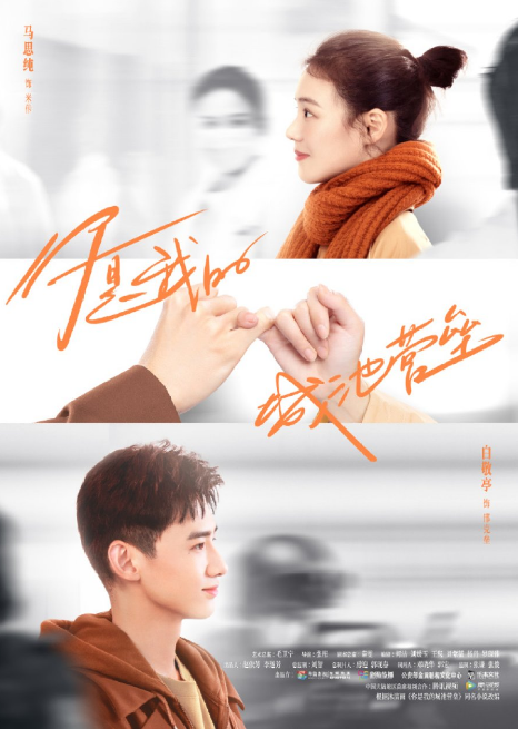 You Are My City and Fortress cast: Sandra Ma, Bai Jing Ting, Wayne Wang. You Are My City and Fortress Release Date: 31 December 2020. You Are My City and Fortress Episodes: 34.