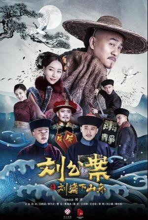 Liu Gong An cast: He Bing, Michelle Bai, Rain Wang. Liu Gong An Release Date: 2021. Liu Gong An Episode: 60.