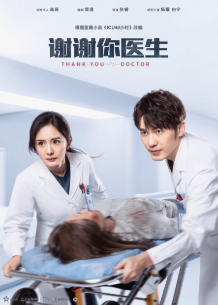 Thank You, Doctor cast: Yang Mi, Johnny Bai, Cristy Guo. Thank You, Doctor Release Date: 19 August 2021. Thank You, Doctor Episodes: 40.