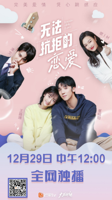 Irresistible Love cast: Wang Yi Xuan, Cui Shao Yang. Irresistible Love Release Date: 29 December 2020. Irresistible Love Episodes: 24.