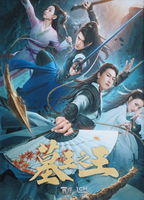 Guardians of the Tomb cast: Evan Ma, Ian Yi, Moe Jiang. Guardians of the Tomb Release Date: 31 December 2020. Guardians of the Tomb Episode: 1.
