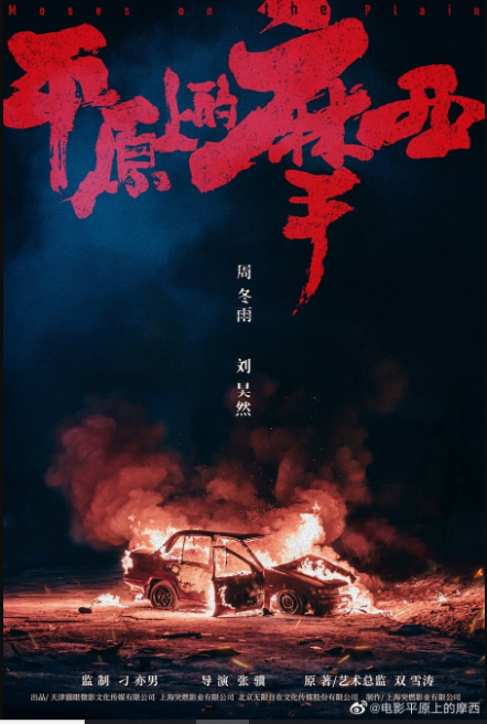 Moses on the Plains cast: Zhou Dong Yu, Turbo Liu, Mei Ting. Moses on the Plains Release Date: 2021. Moses on the Plains.