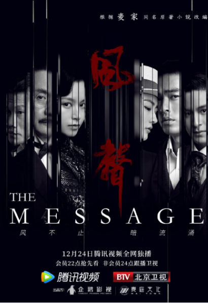The Message cast: Lulu Xu, Janice Man, Zhou Yi Wei. The Message Release Date: 24 December 2020. The Message Episodes: 38.