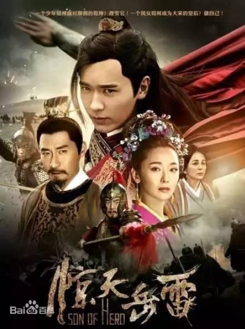 Son of Hero cast: Gavin Gao, Li Man, Ashton Chen. Son of Hero Release Date: 2021. Son of Hero Episodes: 48.