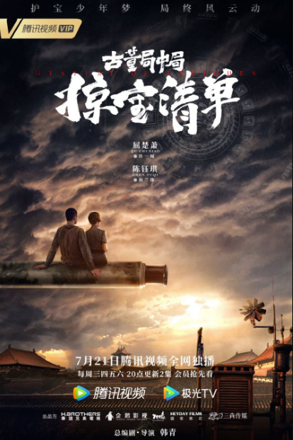 Mystery of Antiques III cast: Shaw Qu, Yukee Chen, Li Jiu Xiao. Mystery of Antiques III Release Date: 21 July 2021. Mystery of Antiques III Episodes: 44.