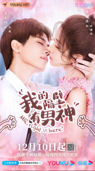 Mr. Right is Here! cast: Jie Shi Ming. Mr. Right is Here! Release Date: 10 December 2020. Mr. Right is Here! Episodes: 12.