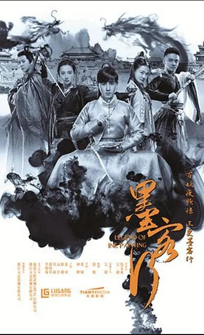 Legend of Ink Painting cast: Ray Cheung, Lulu Xu, Gao Yang. Legend of Ink Painting Release Date: 2021. Legend of Ink Painting Episodes: 20.