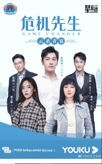 Game Changer cast: Huang Xiao Ming, Tan Zhuo, Elvira Cai. Game Changer Release Date: 16 January 2021. Game Changer Episodes: 45.