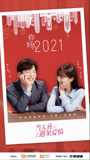 Really Meet Love That Day cast: Shawn Wei, Wu Shi Le, Zhong Dan Ni. Really Meet Love That Day Release Date: 18 January 2021. Really Meet Love That Day Episodes: 40.