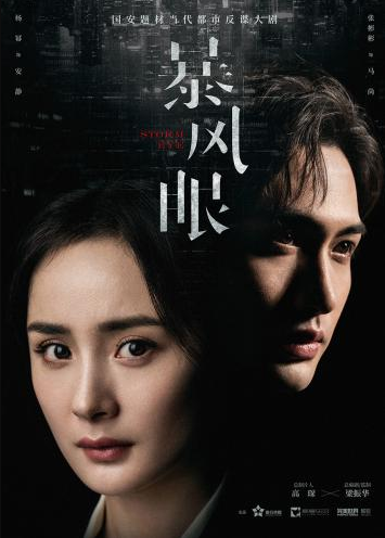 Storm Eye Chinese Drama (2021) Cast, Release Date, Episodes