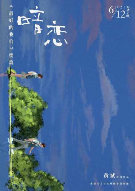 Unrequited Love cast: Sophie Zhang, Xin Yun Lai, Wu Jia Cheng. Unrequited Love Release Date: 12 June 2021. Unrequited Love.