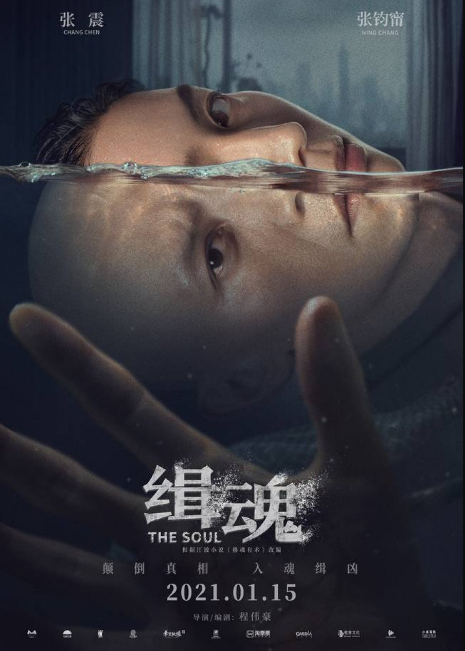 The Soul cast: Chang Chen, Janine Chang, Sun An Ke. The Soul Release Date: 15 January 2021. The Soul.