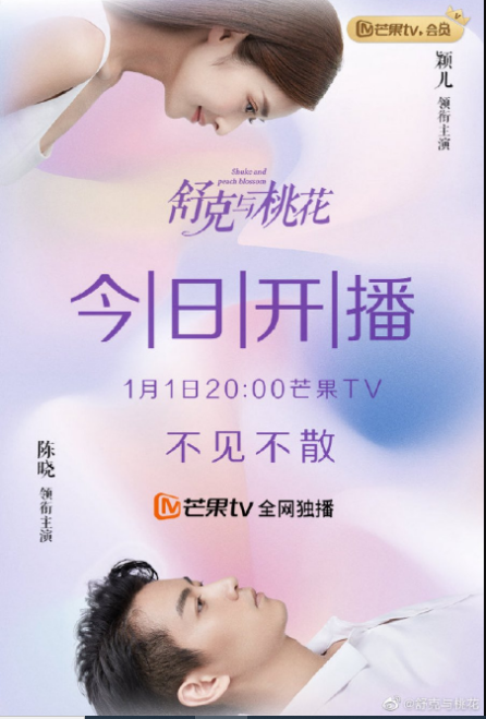 Shuke and Peach Blossom cast: Chen Xiao, Ying Er, Wang Zi Yi. Shuke and Peach Blossom Release Date: 1 January 2021. Shuke and Peach Blossom Episodes: 40
