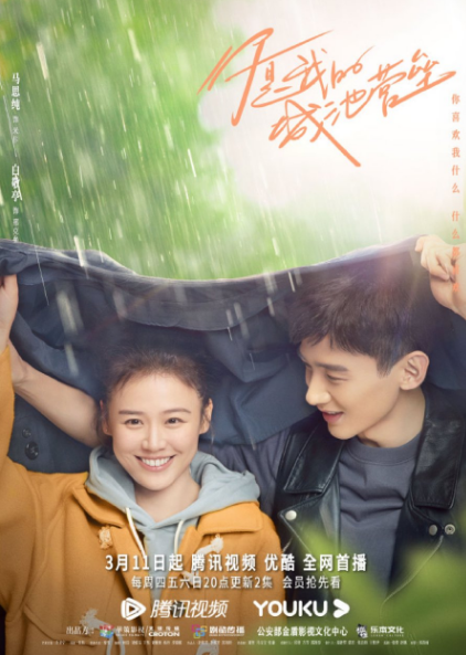 You Are My Hero cast: Liu Dong Qin, Mickey Yuan, Liu Mei Tong. You Are My Hero Release Date: 11 March 2021. You Are My Hero Episodes: 34.