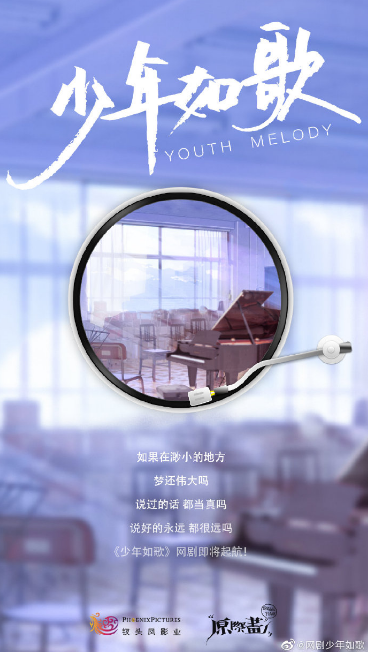 Youth Melody cast: Luo Jun Fan, Kira Lu, He Luo Luo. Youth Melody Release Date: 7 January 2021. Youth Melody Episodes: 12.
