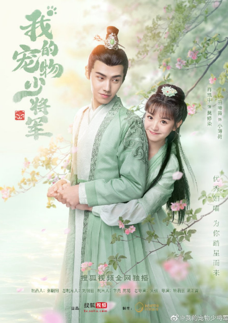My Young Pet General cast: Kevin Xiao, Tian Xi Wei, Sun Xi Zhi. My Young Pet General Release Date: 2021. My Young Pet General Episodes: 24.