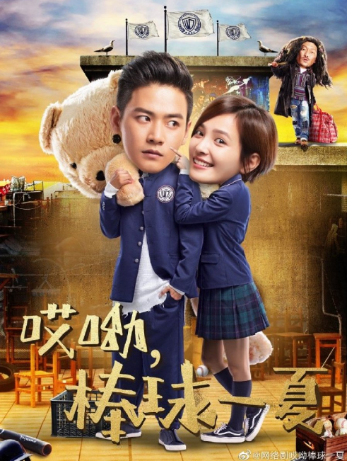 Oops! The Summer cast: William Hsieh, Ellen Wu, Yi Tong Ceng. Oops! The Summer Release Date: 8 February 2021. Oops! The Summer Episodes: 12.