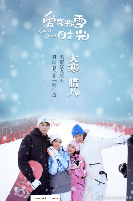 Snow Lover cast: Koh Gao, Xu Xiao Nuo, Zhang Xin. Snow Lover Release Date: 2021. Snow Lover Episodes: 24.