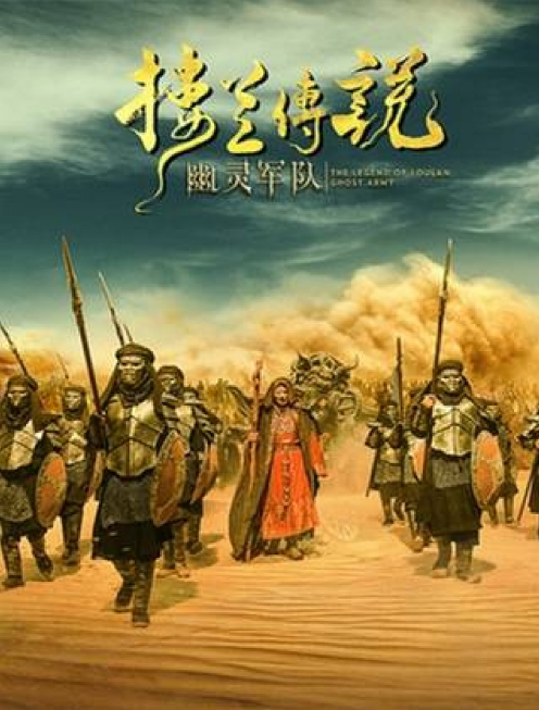The Legend of Loulan: Ghost Army cast: Liu Chang, Mirrre. The Legend of Loulan: Ghost Army Release Date: 15 January 2021. The Legend of Loulan: Ghost Army.