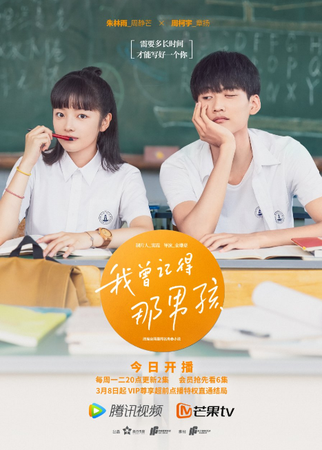 Remember My Boy cast: Daniel Zhou, Bubble Zhu, Feng Wan He. Remember My Boy Release Date: 22 February 2021. Remember My Boy Episodes: 24.