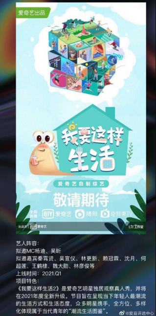 I Want To Live Like This Season 2 cast: Xiao Gui. I Want To Live Like This Season 2 Release Date: 2021. I Want To Live Like This Season 2 Episode: 1.