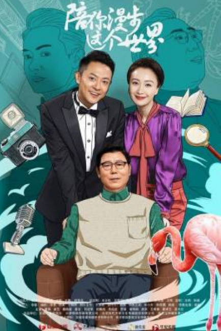 Walking With You in This World cast: Yin Xiao Tian, Jenny Xiao, Li Cheng Ru. Walking With You in This World Release Date: 15 January 2021. Walking With You in This World Episodes: 46.