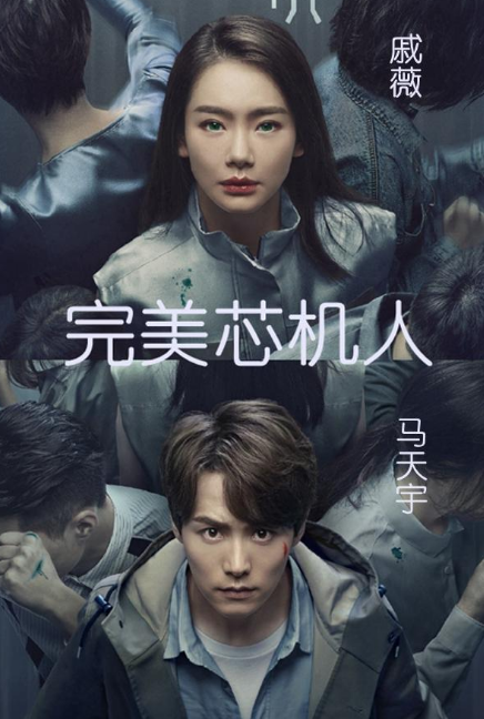Humans cast: Ray Ma, Stephy Qi, Wang Mu Lin. Humans Release Date: 19 February 2021. Humans Episodes: 30.