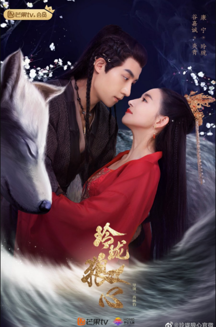 The Wolf Princess cast: Jason Koo, Connie Kang, Mickey Zhao. The Wolf Princess Release Date: 15 February 2021. The Wolf Princess Episodes: 24.
